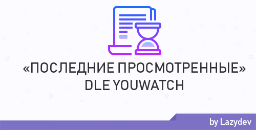 DLE YouWatch v1.1.0