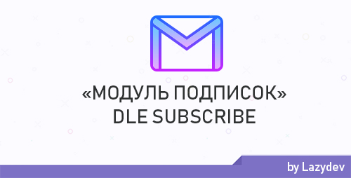 DLE Subscribe v2.2.2