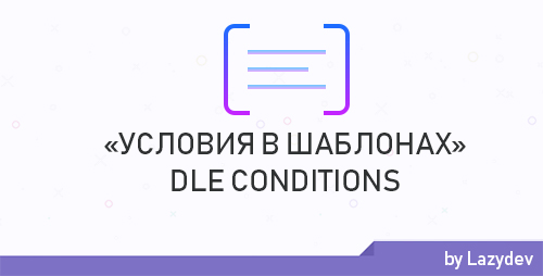 DLE Conditions v2.1.0
